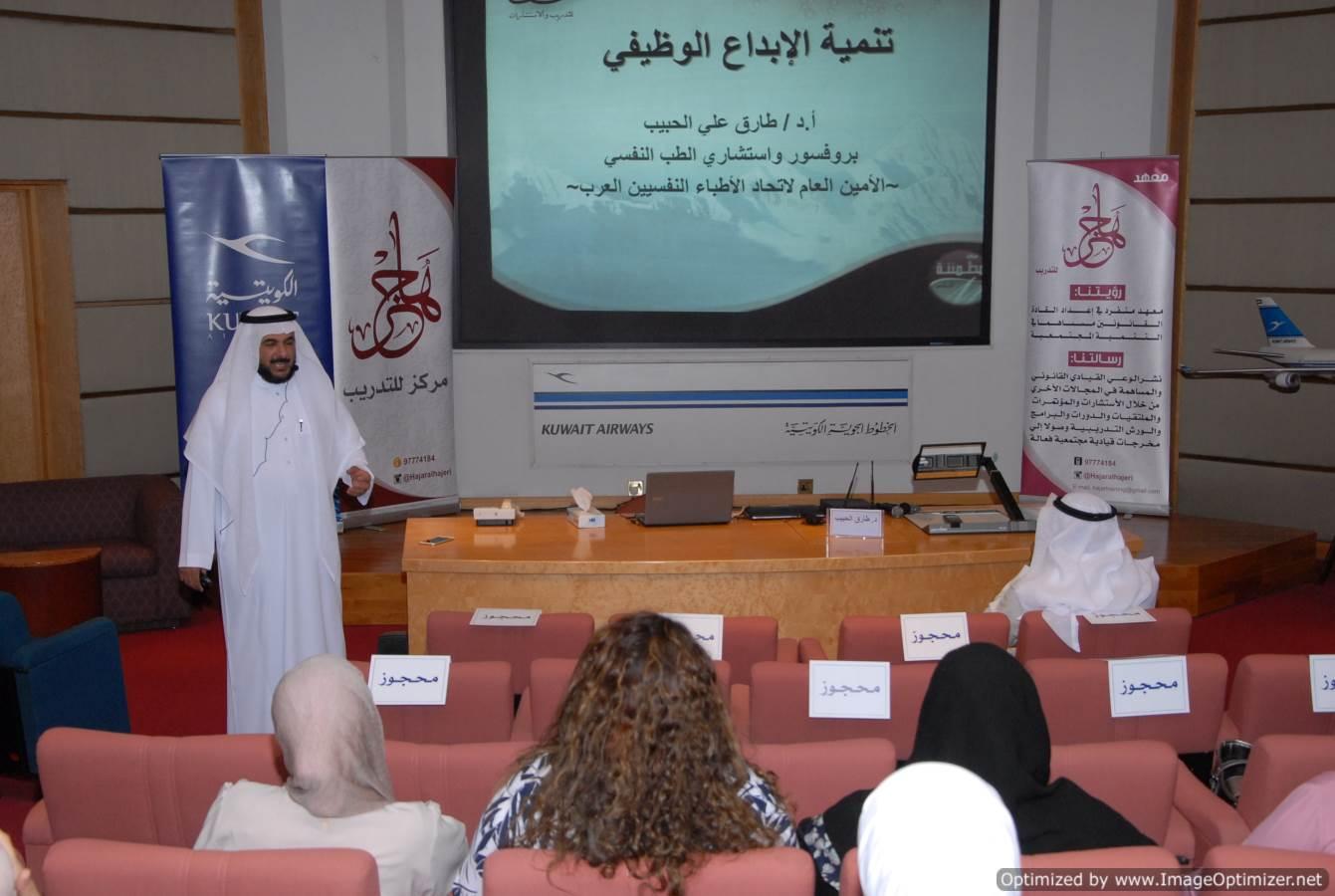 تنمية الإبداع الوظيفي - الخطوط الكويتية