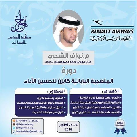 دورة كايزن لتحسين الأداء - الخطوط الكويتية