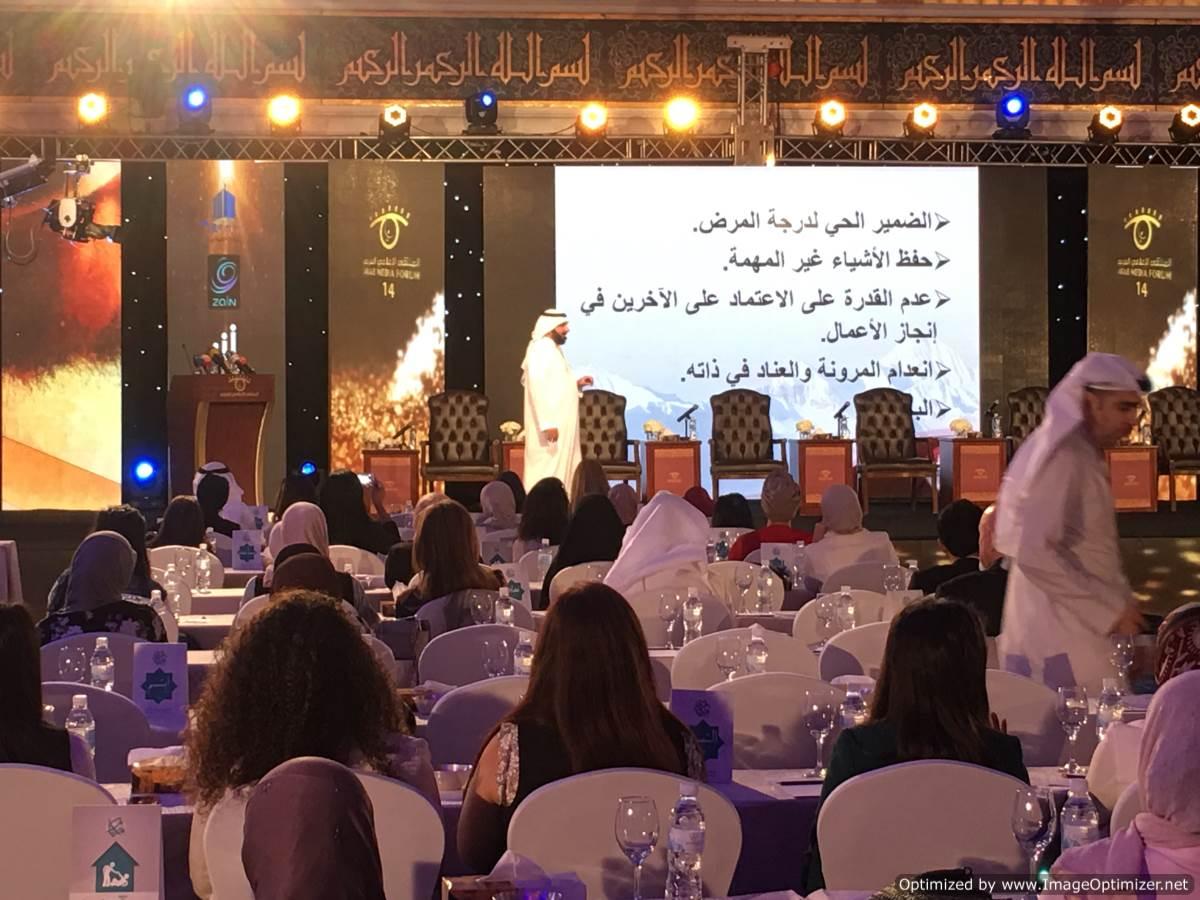 الملتقي الإعلامي العربي الرابع عشر