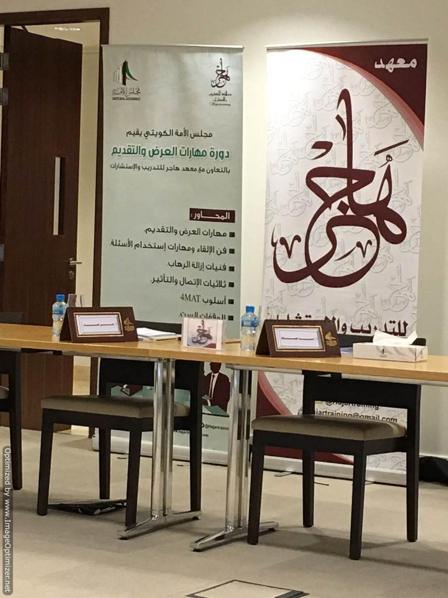 مهارات العرض والإلقاء (مجلس الأمة الكويتي) بتاريخ 31/10 وحتى 2/11