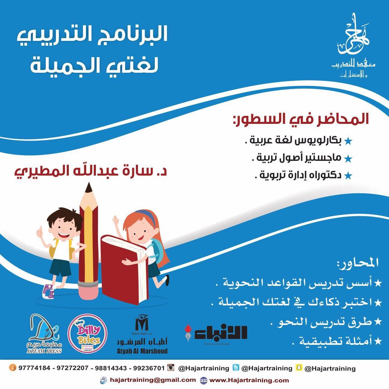 دورة لغتي الجميلة للدكتورة سارة المطيري 12/9/2018
