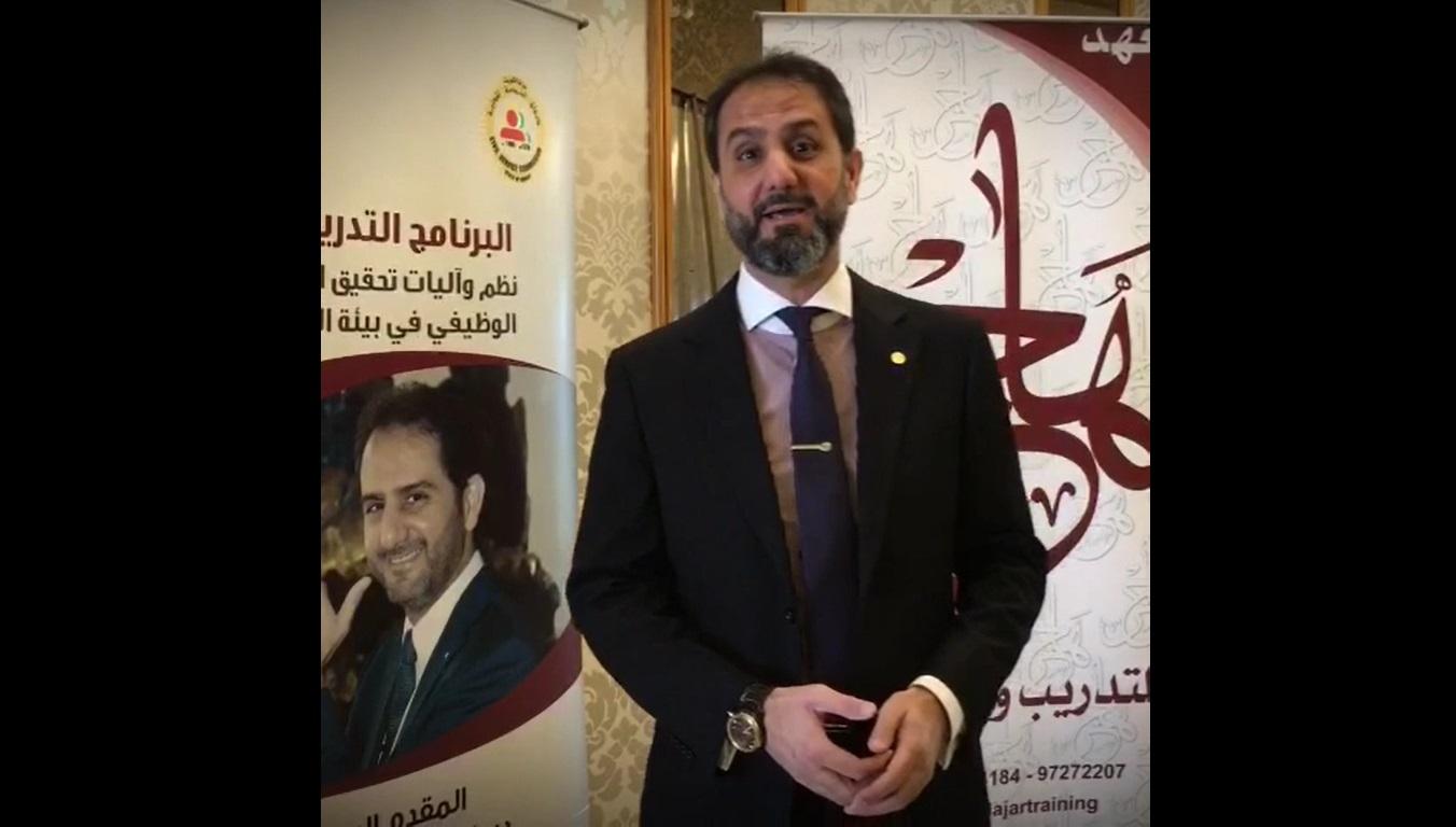 دورة نظم وآليات تحقيق الأمن الوظيفي للدكتور علاء الدم