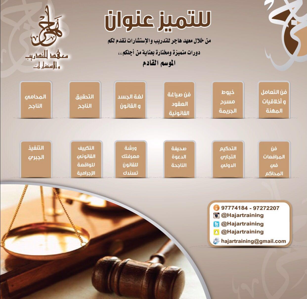 دورات قانونية متنوعة