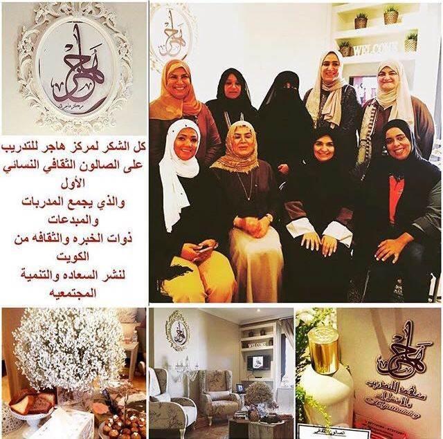 الصالون الثقافي النسائي الأول لمعهد هاجر للتدريب