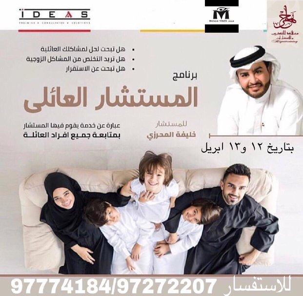 (البرنامج التدريبى ( المستشار العائلي