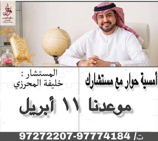 أمسية حوار مع مستشارك