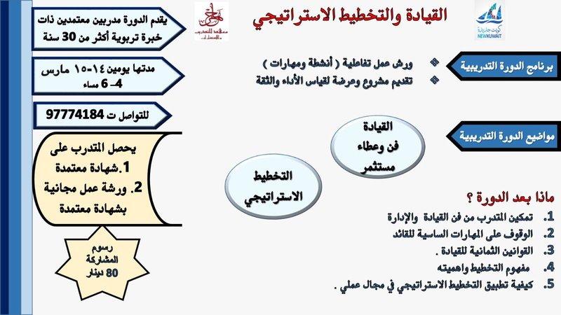 القيادة والتخطيط الاستراتيجي