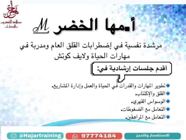 استشارات الاستاذة مها الخضر